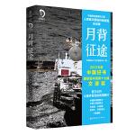 月背征途 人民日报推荐  2020年度好书  中国探月天问一号操控团队出品