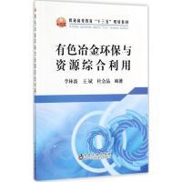 有色冶金环保与资源综合利用 李林波,王斌,杜金晶 编著