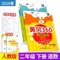2020版 黄冈360°定制课时(语文+数学2科)2/二年级下册(人教版配RJ) 小学2年级下册 (语文+数学2科)同
