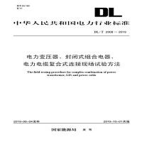 DL/T 2008―2019 �力��浩�、封�]式�M合�器、�力��|�秃鲜竭B接�F�鲈��方法