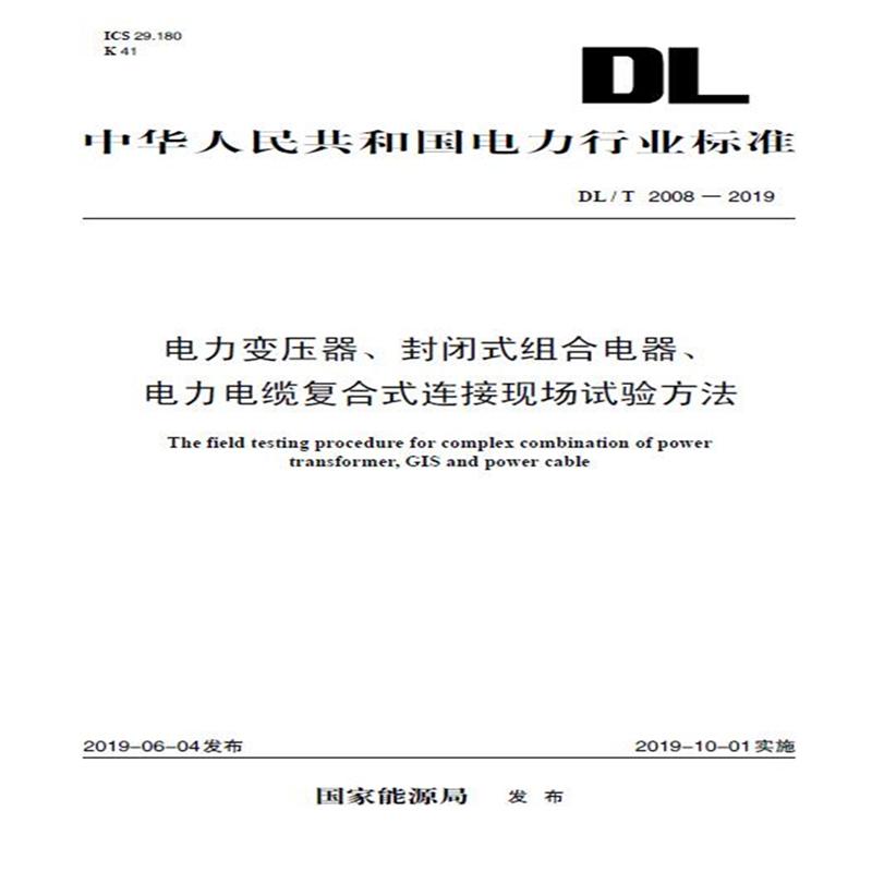 DL/T 2008—2019 电力变压器、封闭式组合电器、电力电缆复合式连接现场试验方法