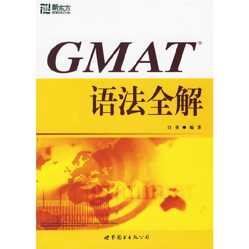 GMAT语法全解——新东方大愚英语学习丛书