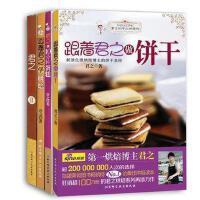 现货 正版 君之烘焙书籍全套4本 跟着君之学烘焙1+2+君之的10分钟蛋糕+跟着君之做饼干免家常菜1069样/超市原料