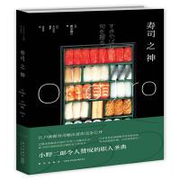 【二手书旧书8成新】寿司之神(日)里见真三 著,吕灵芝 译新星出版社9787513319201