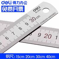 得力钢直尺8463不锈钢测量工具15/20/30/50cm厘米加厚钢尺子