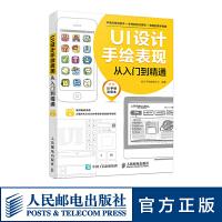 UI设计手绘表现从入门到精通 手绘书 UI设计书