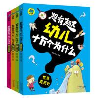 WG 世界真奇妙/超有趣幼儿十万个为什么 全套4册0-6岁宝宝幼儿读物自然真奇妙海洋总动员我的动物