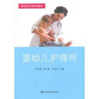 婴幼儿护理师 9787506675802 陈宝瑜 等 中国标准出版社
