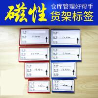 优选磁性标签牌标签仓库标识牌磁性库房货架物料卡标签条货位卡 10个 软磁白色8*15