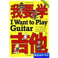【二手书九成新】我要学吉他(小学生版)(单书版) 刘传 ,风华艺校 人民音乐出版社 9787103032688