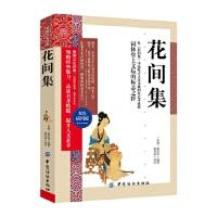 花间集 (后蜀)赵崇祚著 墨香斋评 中国纺织出版社