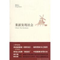 【新书店正版】重新发现社会,熊培云,新星出版社9787802257627