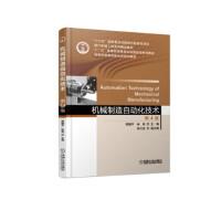 �C械制造自�踊�技�g 周�K平,林��,朱�d�� � 9787111610199 �C械工�I出版社