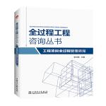全过程工程咨询丛书 工程项目全过程管理咨询