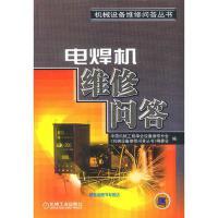 电焊机维修问答 中国机械工程学会设备