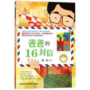 爸爸的16封信/台湾儿童文学馆林良美文书坊/林良著 福建少年儿童出版社 【文轩正版图书】