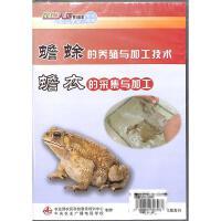 蟾蜍的养殖与加工技术蟾衣的采集与加工DVD( 货号:78809867310497)