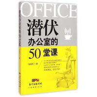 潜伏办公室的50堂课 张振华