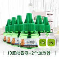 电热蚊香液套装10液送加热器宝宝婴儿童孕妇灭驱蚊液体蚊香