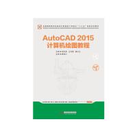 【正版、现货】AutoCAD2015计算机绘图教程