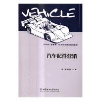 汽车配件营销  9787568236591  喻媛,李缘忠主编
