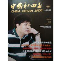 中国和田玉(第19辑) 池宝嘉 北京工艺美术出版社