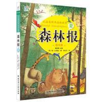 森林报(夏图文版)/比安基经典森林故事 正版 维比安基,樊发稼,冯化平 9787568205573