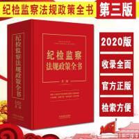 正版现货 纪检监察法规政策全书第三版第3版 纪检监察相关的党内法规法律 中国法制出版社 9787521603439