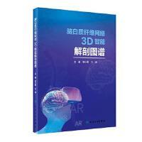 【正版包�]】�S�C送���-�X白�|�w�S�W�j3D智能解剖�D�V9787117295116 李小勇,江�� 人民�l生出版社