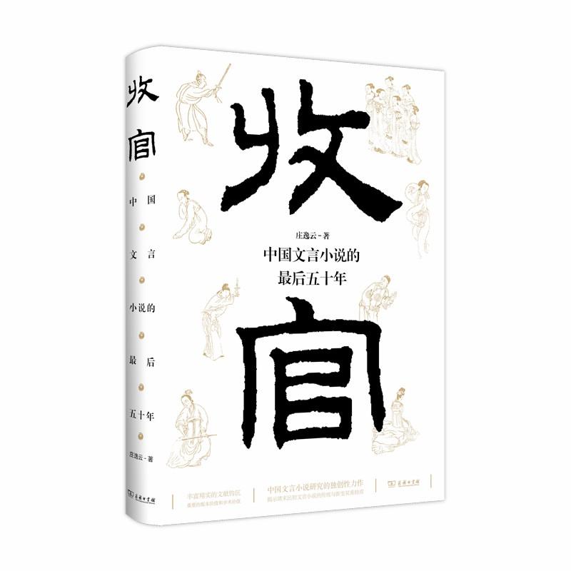 收官:中国文言小说的最后五十年