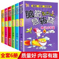 脑筋急转弯6-12岁 6册正版书小学注音版益智游戏书儿童逻辑思维训练书籍专注力培养左右脑开发6-7-12岁开发智力书全