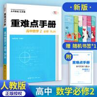 重难点手册高中数学必修2二 RJA版人教版人民教育出版社高一上册同步解析完全解读资料教辅导书教材习题参考答案练习册复习