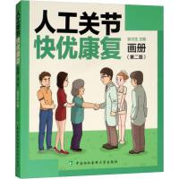 人工关节快优康复画册(第2版) 中国协和医科大学出版社