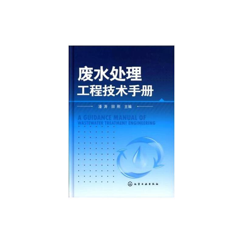 废水处理工程技术手册(精) 正版  潘涛,田刚   9787122075703