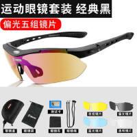 偏光户外骑行眼镜男防风摩托山地自行车运动眼镜女近视跑步太阳镜