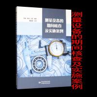 测量设备的期间核查及实施案例 9787502646974 李峻,胡涵,马�� 中国质检出版社,中国标准出版社