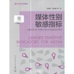 媒体性别敏感指标:衡量媒体运行和媒体内容性别敏感的指标框架 刘利群,陈志娟 等 中国传媒大学出版社