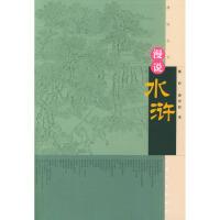 漫说水浒(漫说丛书),陈洪,孙勇进,人民文学出版社9787020030460