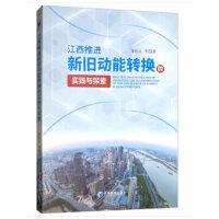 【正版现货】江西推进新旧动能转换的实践与探索 季凯文 9787509660133 经济管理出版社