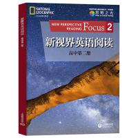 现货正版 新视界英语阅读高中第二册 高中英语阅读拓展阅读教学教材 高考高中生英语课外阅读专项训练书籍