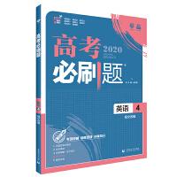 理想树67高考2020新版高考必刷题 英语4 短文改错 高考专题训练