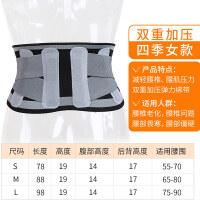 夏天腰脱护腰带腰椎腰间盘保暖突出男女士腰部绑带超薄款夏季透气