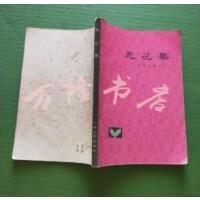【旧书二手书8品】无花果(自然旧) /叶文玲 上海文艺出版社(万隆书店)