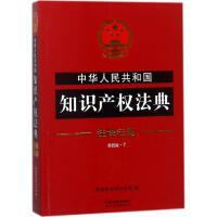 中华人民共和国知识产权法典(新4版) 中国法制出版社