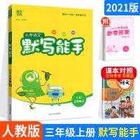通城学典小学语文默写能手三年级上册 人教版 小学3年级下册同步练习册