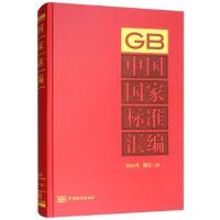 中国国家标准汇编 2016年修订-30 9787506688079 中国标准出版社 中国标准出版社