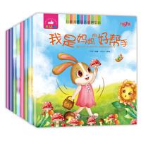正版-WZ-儿童习惯培养系列绘本套装(双语升级版共8册) 刘磊,画眉鸟 绘 9787559316844 黑龙江美术出版社