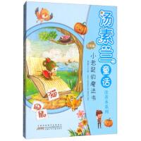 【二手8新正版】小老鼠的魔法书(美绘版)/汤素兰童话注音本系列 汤素兰 9787539797229 安徽少年儿童出版社