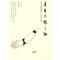 【新书店正版】真有天然之趣――北京画院藏齐白石精品集,北京书院,广西美术出版社9787807464679