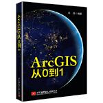 【正版全新直发】ArcGIS从0到1 闫磊 9787512430389 北京航空航天大学出版社